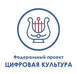 Цифровая культура лого.jpg