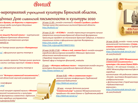 Мероприятия, посвященные Дню славянской письменности