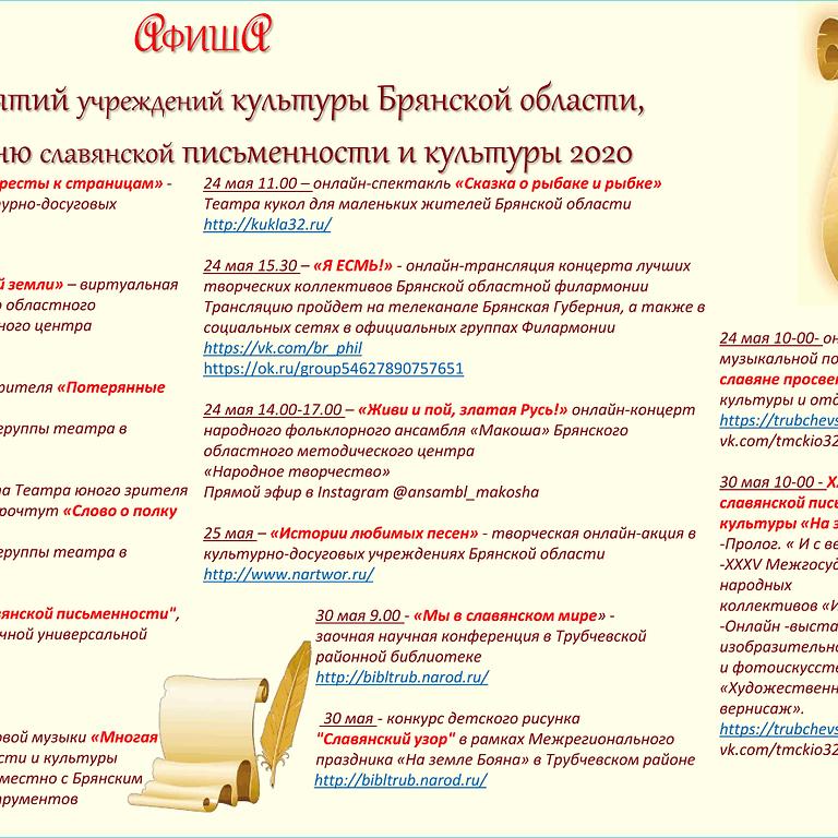 Мероприятия Дня славянской письменности и культуры (в онлайн-формате)