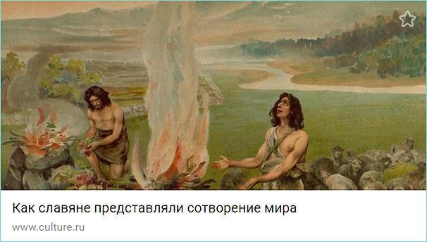 как славяне представляли сотворение мира