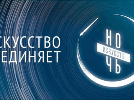 """Всероссийская акция """"Ночь искусств"""" в государственных учреждения культуры Брянской области"""