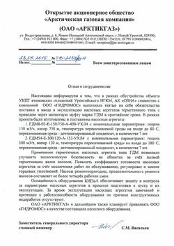 АРКТИКГАЗ+ в адрес ООО ГИДРОМОС_page-000
