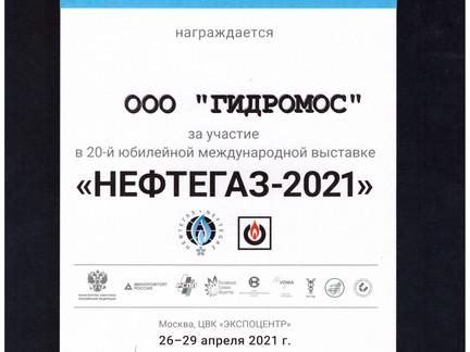 Международная выставка «Нефтегаз-2021»