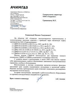 АЧИМГАЗ в адрес ООО ГИДРОМОС_page-0001