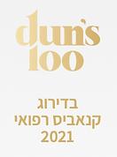 דירוג duns 100