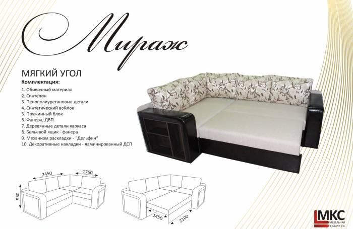 mirage1