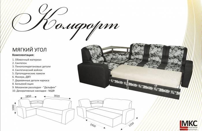 komfort1