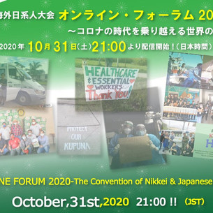 ONLINE FORUM 2020 The Convention of Nikkei y Japanese Abroad