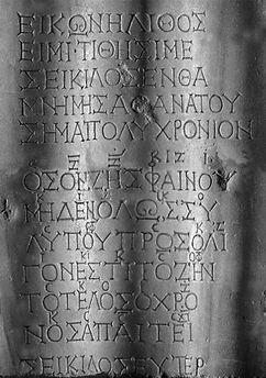 seikilos-epitaph-notation.jpg