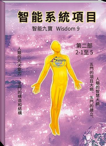 智能系统项目 - 智能九宝 Wisdom 9