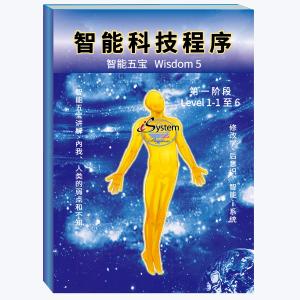 智能科技程序 - 智能五宝 Wisdom 5