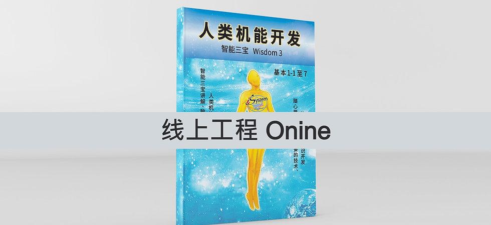 人类机能开发 - 智能三宝 Wisdom 3(Online)