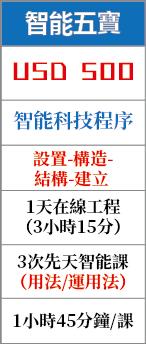 W5繁_USD Price_原價.png