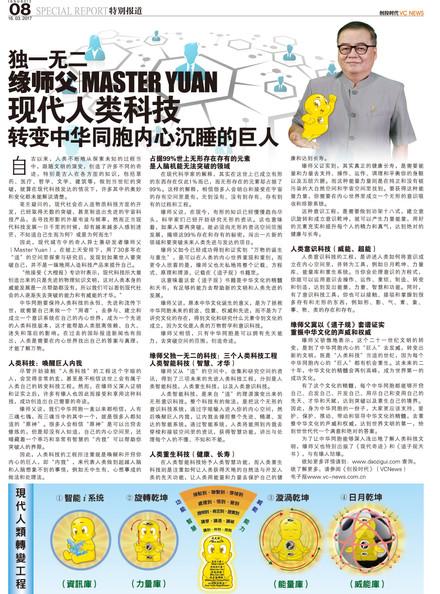 大橙报_2017年03月