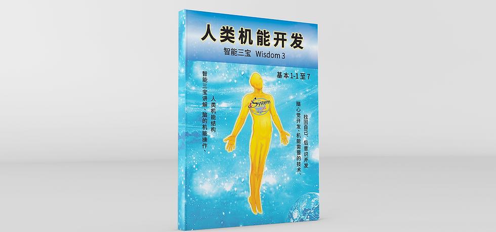 人类机能开发 - 智能三宝 Wisdom 3