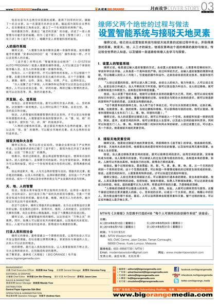 第133期大橙报头版Page3
