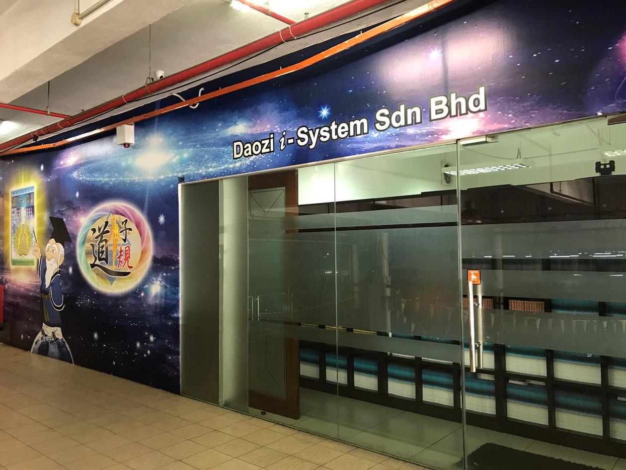 人类科技研发中心2