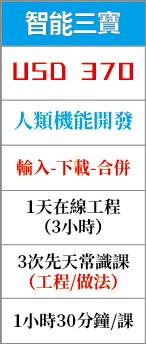 W3繁_USD Price_原價.png