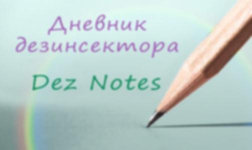 дневник дезинсектора.jpg