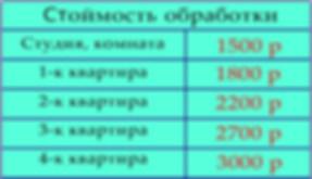 Цены.jpg