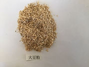 大豆粕.JPG