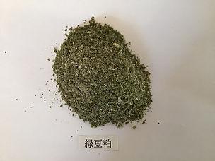 緑豆粕.JPG