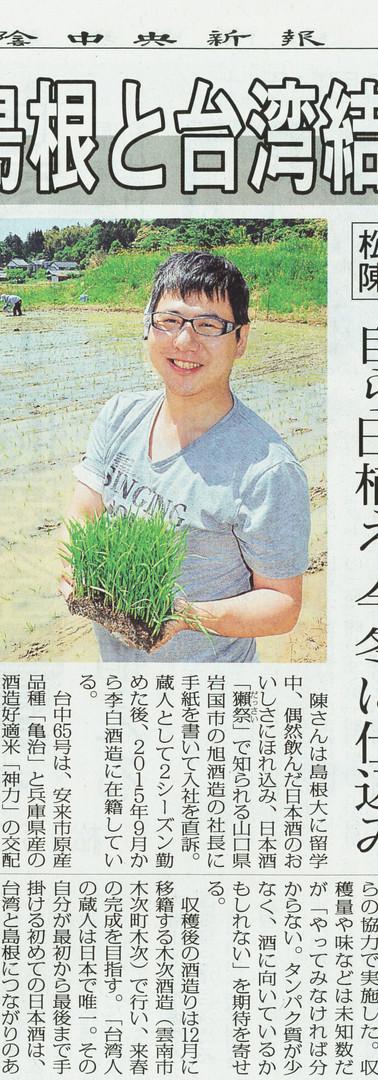 20170518山陰中央新報.jpg