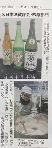 20201103佐賀新聞.JPG
