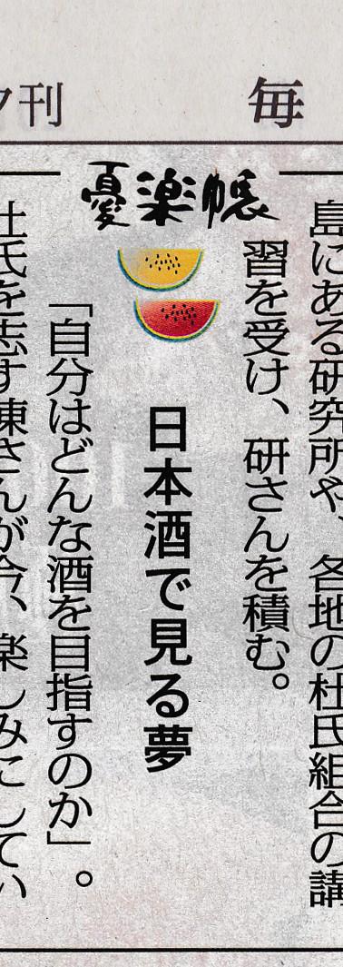 20170817毎日新聞夕刊.jpg