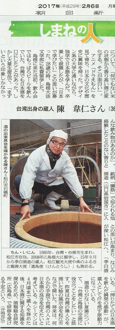 20170206朝日新聞.jpg