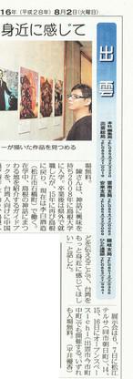 20160802山陰中央新報平成28年8月2日.jpg