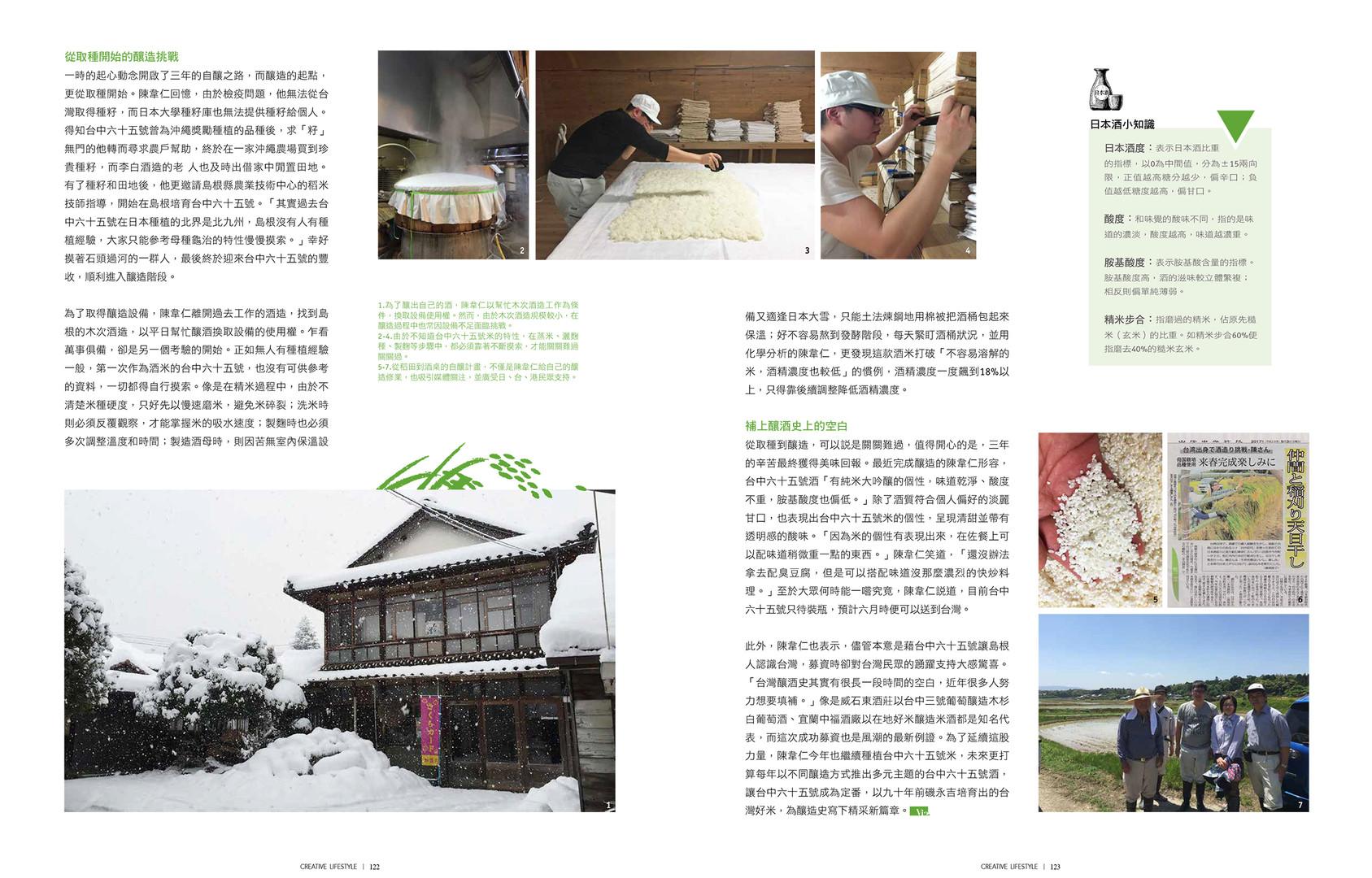 Creative-Lifestyle169-從稻田到酒桌的台米新味 -2.jpg