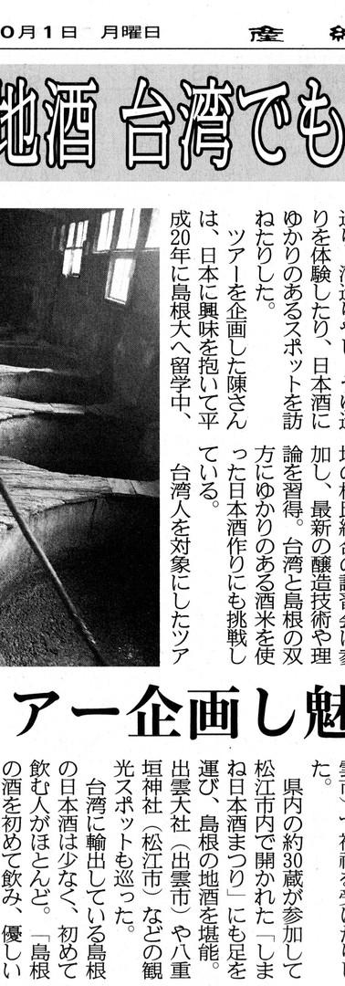 20181001産経新聞.jpg