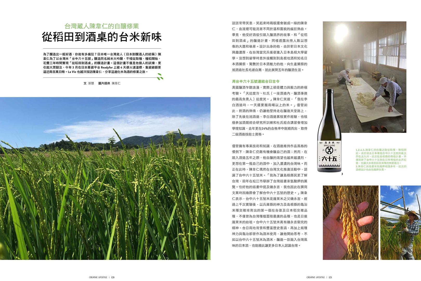 Creative-Lifestyle169-從稻田到酒桌的台米新味 -1.jpg