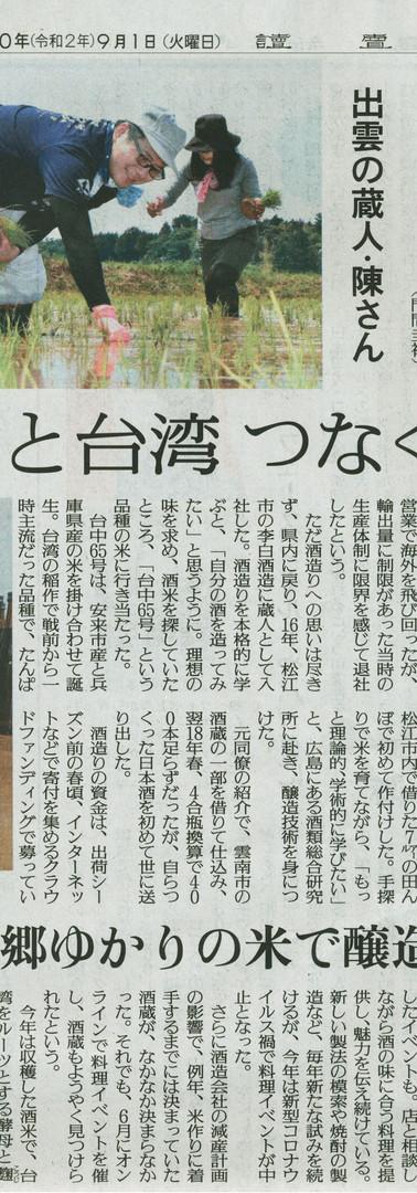 20200901読売新聞.jpg