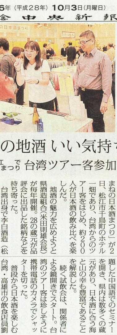 20161003山陰中央新報平成28年10月3日.jpg