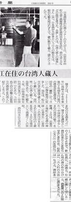 20161004島根日日新聞.jpg