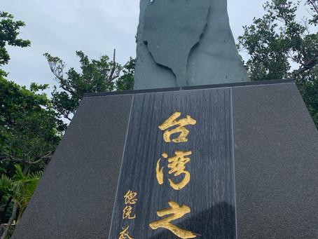 沖繩摩文仁之丘台灣之塔