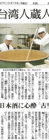 20151019読売新聞.jpg