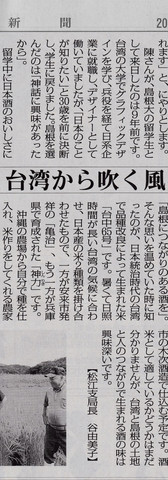 20170828毎日新聞.jpg