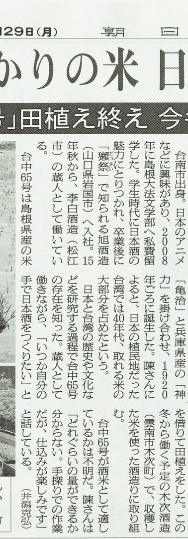 20170529朝日新聞.jpg