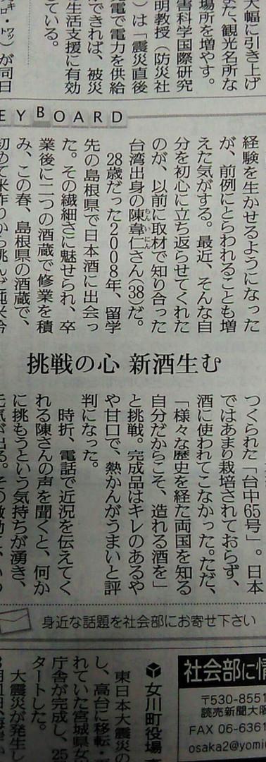 20180925読売新聞.JPG