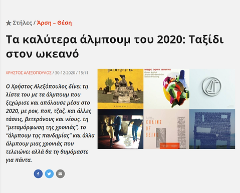 2020albumsCultureNow.PNG