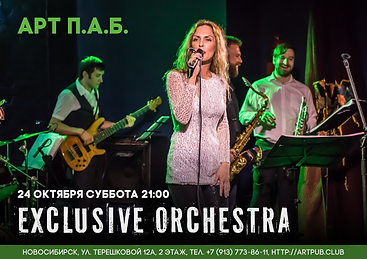 EXCLUSIVE ORCHESTRA