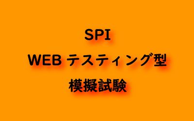SPI WEBテスティング型模擬試験