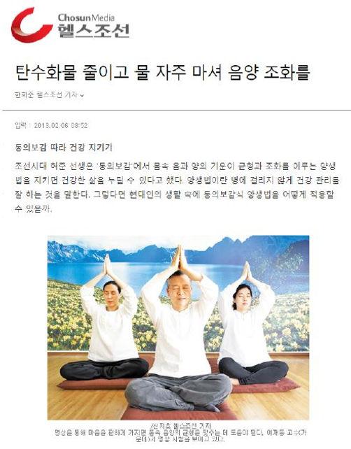 Yinyang wellbeing.JPG