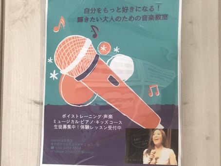二子玉川 Ideale音楽教室