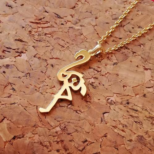 FLAMINGO in Arabic pendant