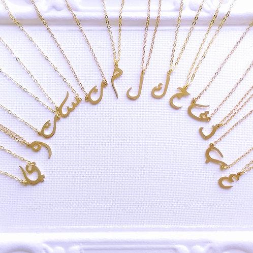 Initial in Arabic pendant
