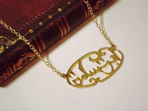 SMILE in Arabic pendant